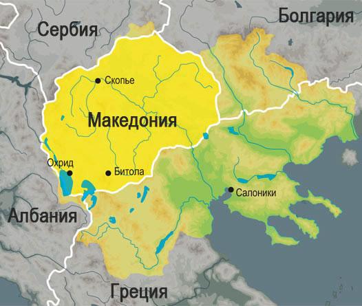 Виза в Македонию 2017 для россиян: нужна ли, правила въезда