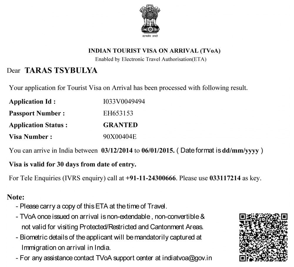 Электронное разрешение на пребывание в Индии